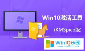 Kms绿色版下载_专业的win10激活工具