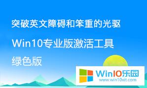 知名win10激活工具AAct全新版下载