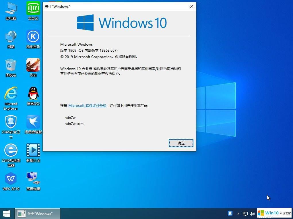 Win10专业版系统下载