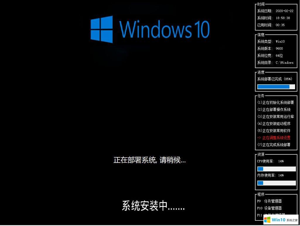 深度系统Win10专业版64位_Win10 Ghost 64位专业版系统下载