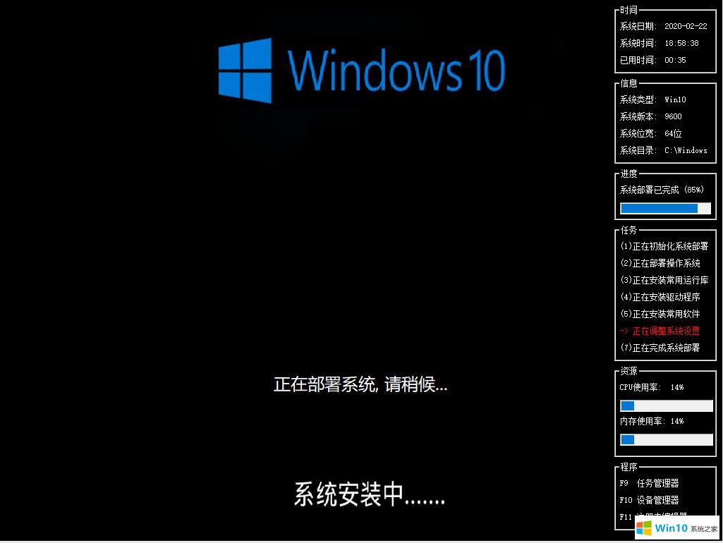 windows10 64位系统