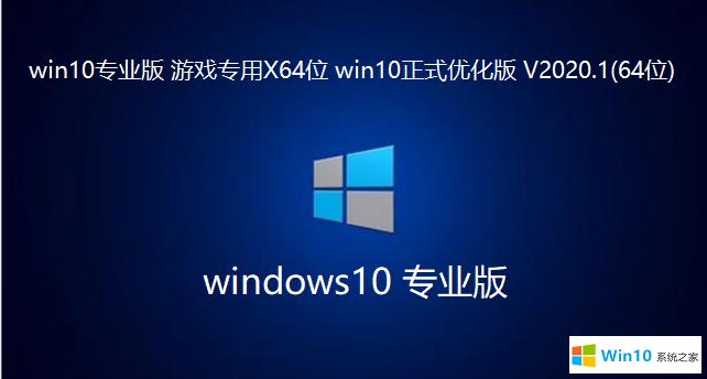 华硕笔记本win10正式版系统64位