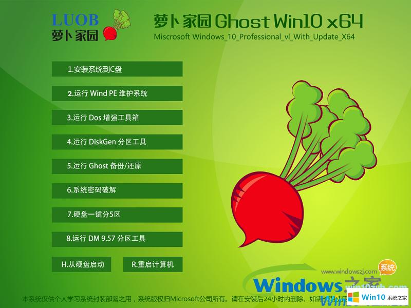 新版win10企业版32位电脑系统