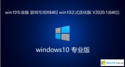 华硕笔记本win10正式版系统64位 V2020.05