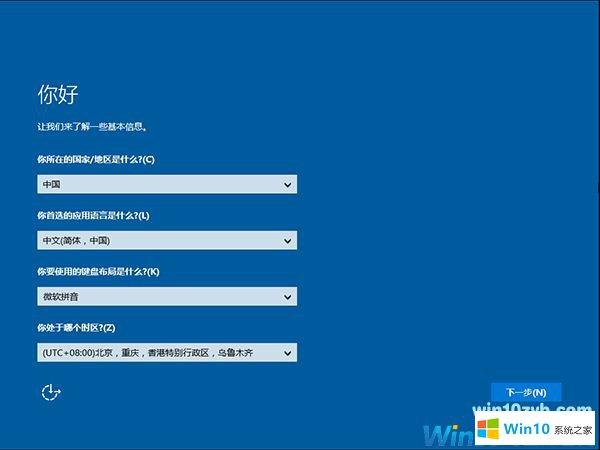 win10原版64位iso系统2020年5月版镜像
