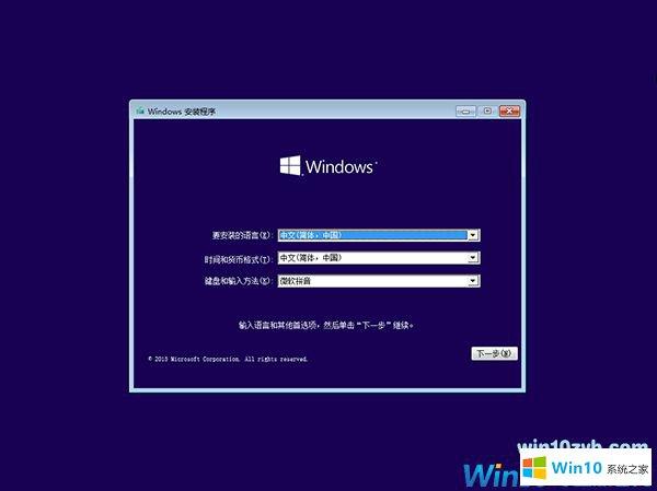 windows10原版64位iso系统专业版