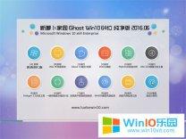 笔记本win10企业版64位系统_win10企业版官网下载