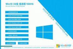 雨林木风win10微软官方原版32位iso_win10原版镜像下载