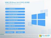win10专业版64位_电脑公司64位专业版Win10系统下载