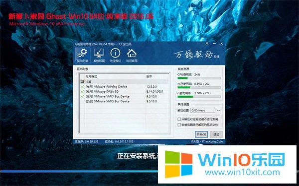 笔记本win10企业版64位官网