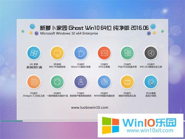 笔记本win10企业版64位系统
