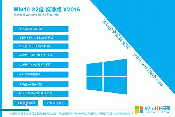 雨林木风win10微软官方原版32位iso