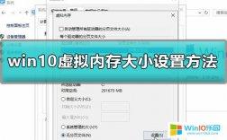 win10系统设置虚拟内存的方法