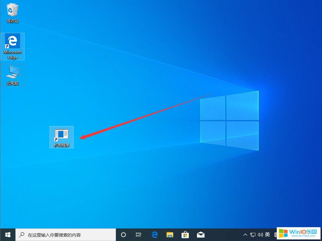 win10系统快速关闭所有打开程序的方法技巧