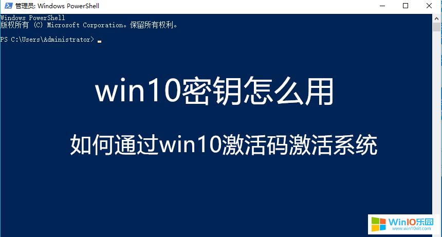 win10用密钥进行激活系统的方法教程