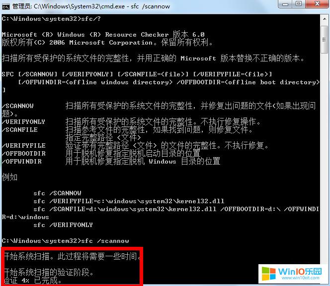 win10系统修复被损坏文件的方法教程