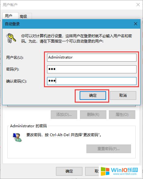 取消win10系统开机登录密码的方法教程