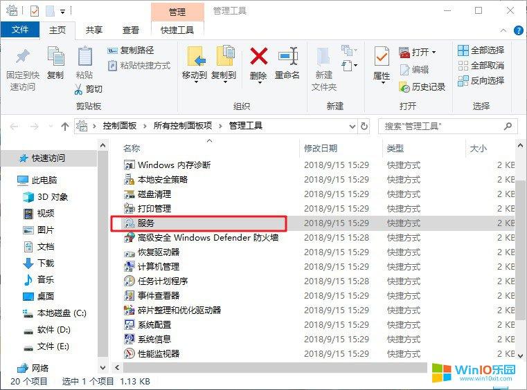 win10系统更新错误提示0x80070002代码的解决方法