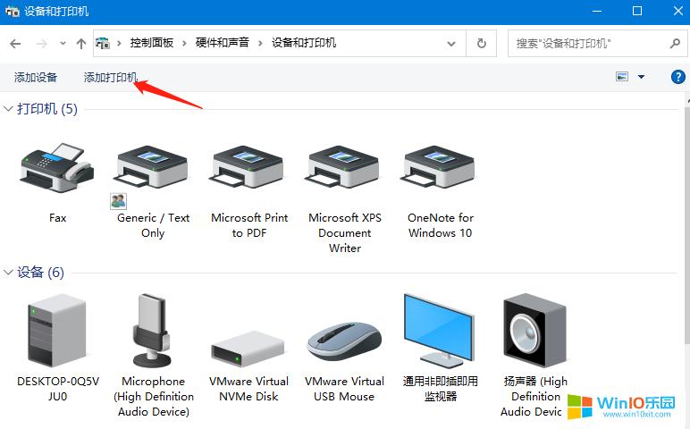 win10系统添加了打印机后却搜索不到的解决方法