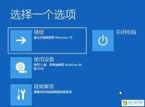 win10系统开机卡在恢复界面_win10开机提示需要恢复系统的解决方法
