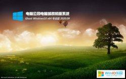 电脑公司Win10 64位专业版_Windows10专业版下载