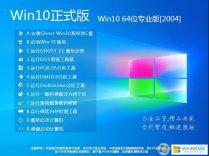番茄花园Windows10系统专业版_Win10 64位专业版(2004)