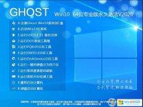 萝卜家园win10 64位_win10专业版64位系统下载(版本2004)