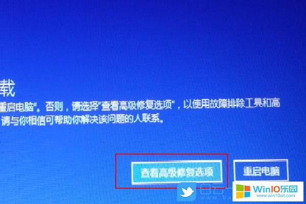 win10开机无法进入系统提示windows似乎未正确加载的解决方法