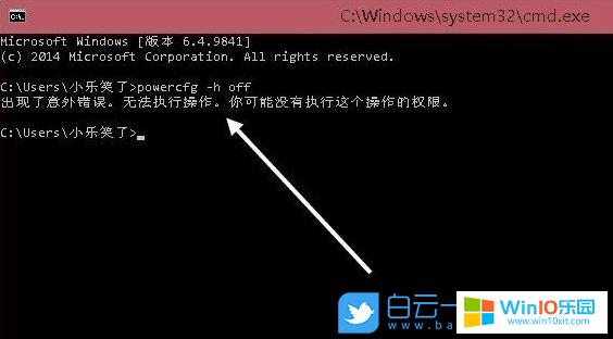 win10系统删除休眠文件来释放硬盘空间的方法教程