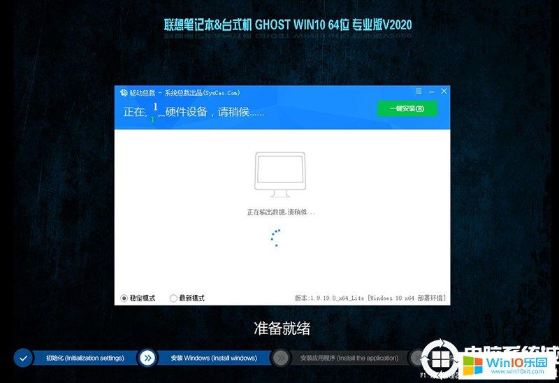 win10 64位官网下载