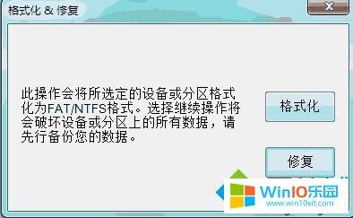 Win10无法格式化磁盘提示Windows无法格式化F的处理方法