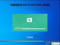 电脑公司Ghost Win10正式版64位_Windows10 64位正式版系统