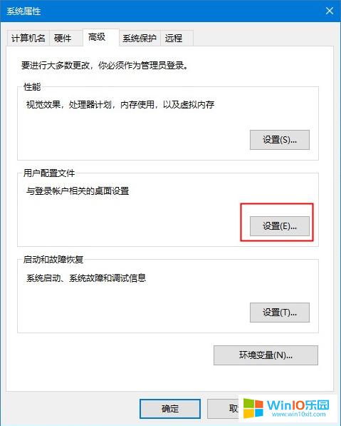 win10系统删除用户配置文件的方法教程